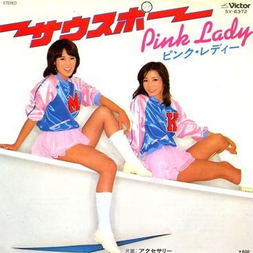 ピンク・レディーの画像 p1_16