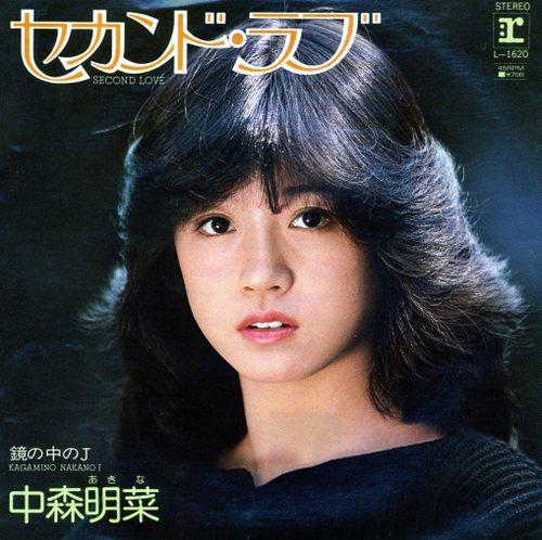 セカンド・ラブ – 中森明菜(1983年)