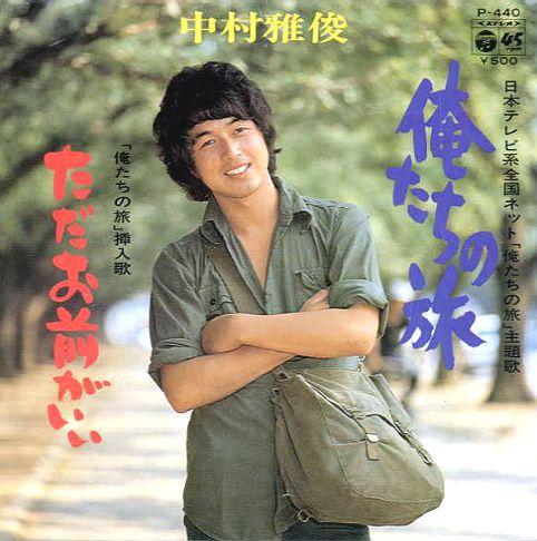 俺たちの旅 – 中村雅俊(1976年)