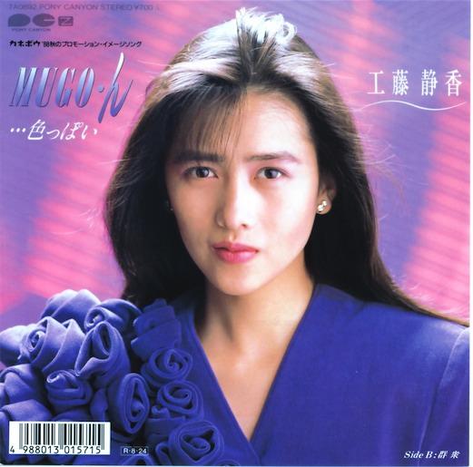 MUGO・ん・・・色っぽい – 工藤 静香(1988年)