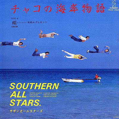 チャコの海岸物語 – サザンオールスターズ(1982年)