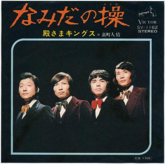 なみだの操 – 殿さまキングス(1974年)