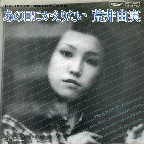 あの日にかえりたい  – 荒井由実(1976年)