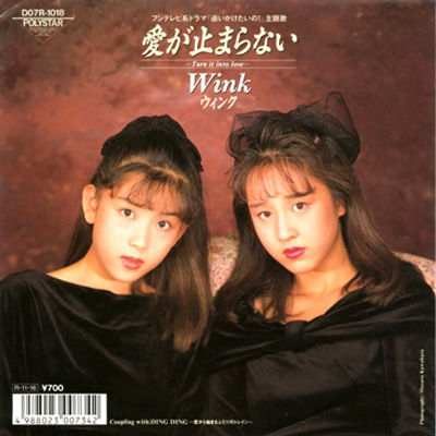 愛が止まらない 〜Turn It Into Love〜 – Wink(1989年)