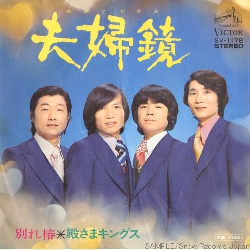 夫婦鏡  – 殿さまキングス(1974年)