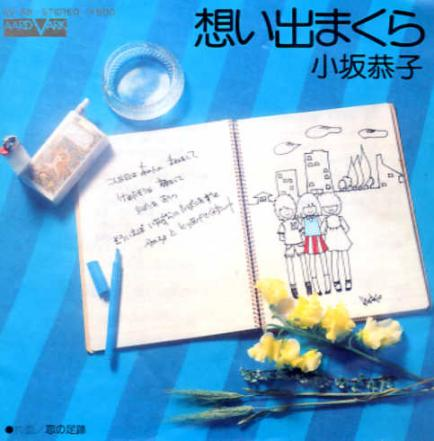 時の過ぎゆくままに – 沢田研二(1975年)