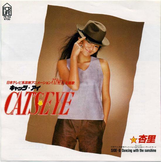 CAT'S EYE – 杏里(1983年)