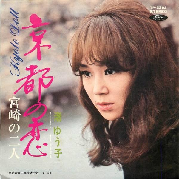京都の恋 – 渚ゆう子(1970年)