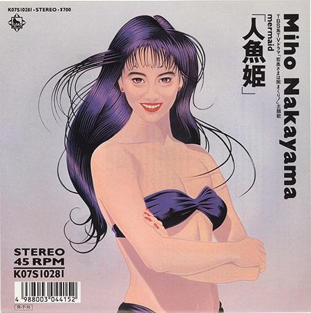 人魚姫 mermaid – 中山 美穂(1988年)