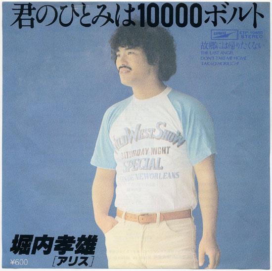 君のひとみは10000ボルト – 堀内孝雄(1978年)