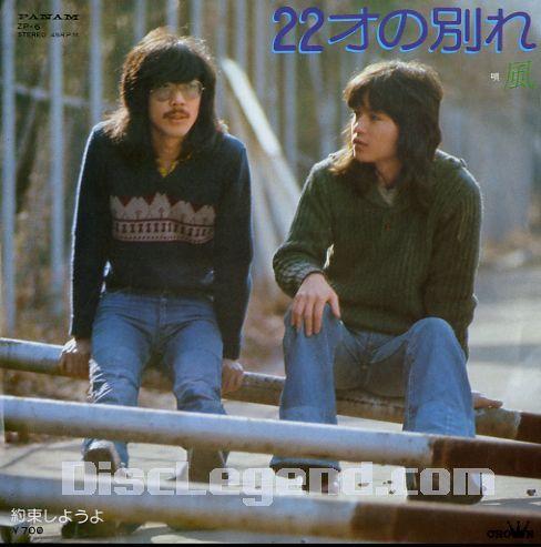 22才の別れ – 風 (1975年)