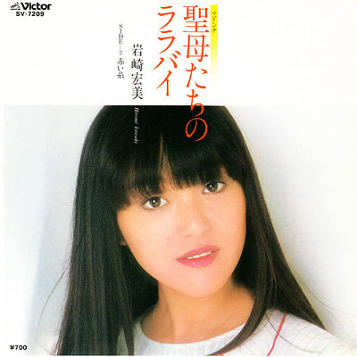 聖母たちのララバイ – 岩崎宏美(1982年)