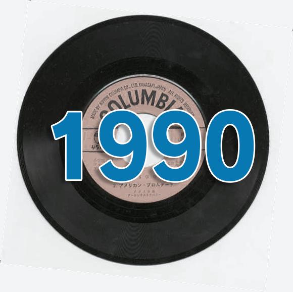 1990年(平成2年) 年間シングルヒットチャート