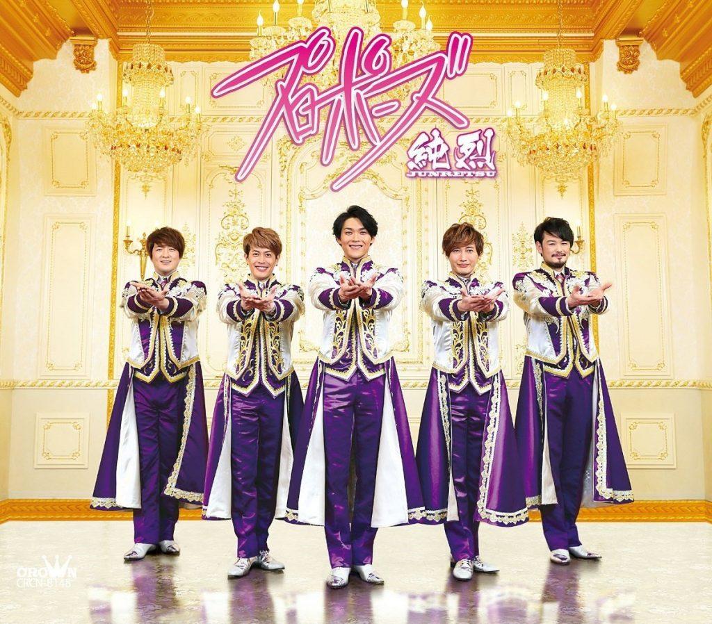 純烈(じゅんれつ) 人気曲ベスト30