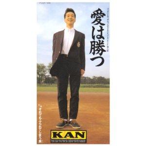 愛は勝つ - KAN