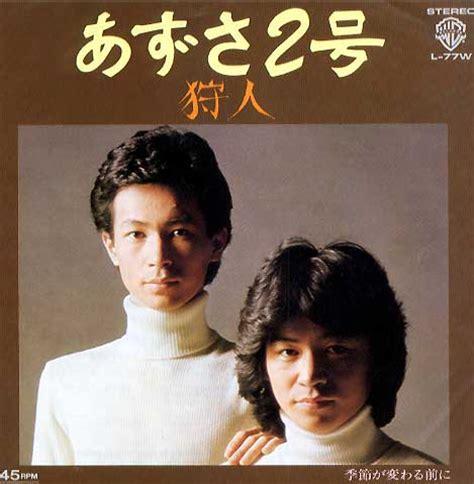 あずさ2号 – 狩人(1977年)