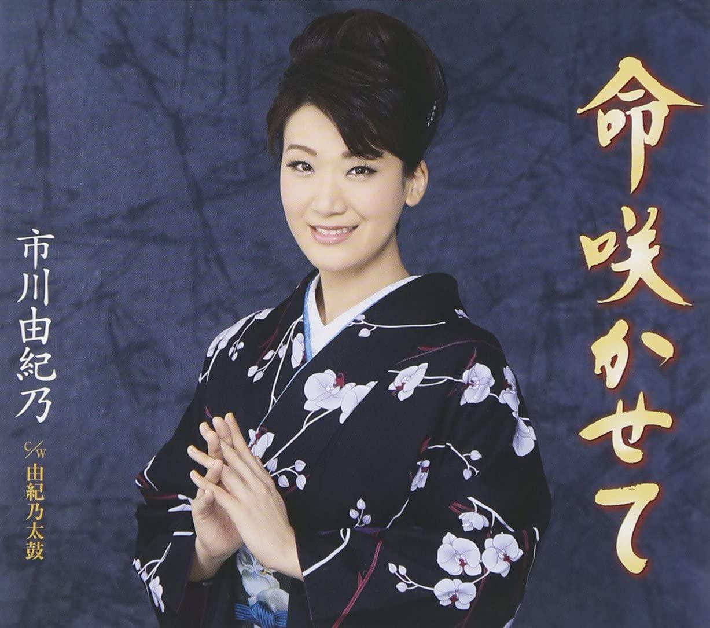 市川由紀乃 人気曲ベスト30