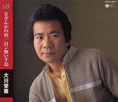 さざんかの宿 – 大川栄策(1982年)