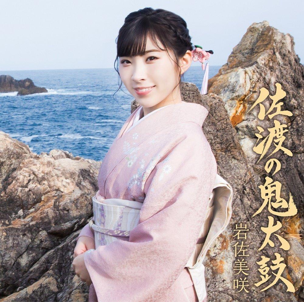岩佐美咲 人気曲ベスト30