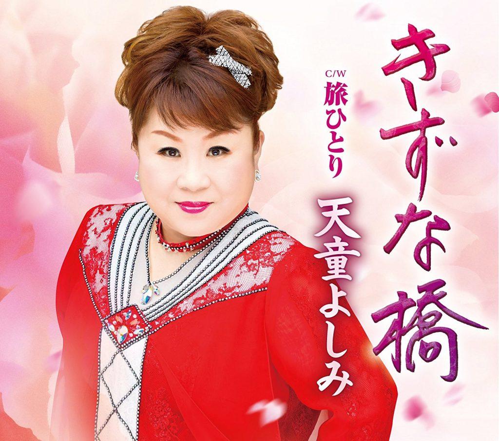 天童よしみ 人気曲ベスト30