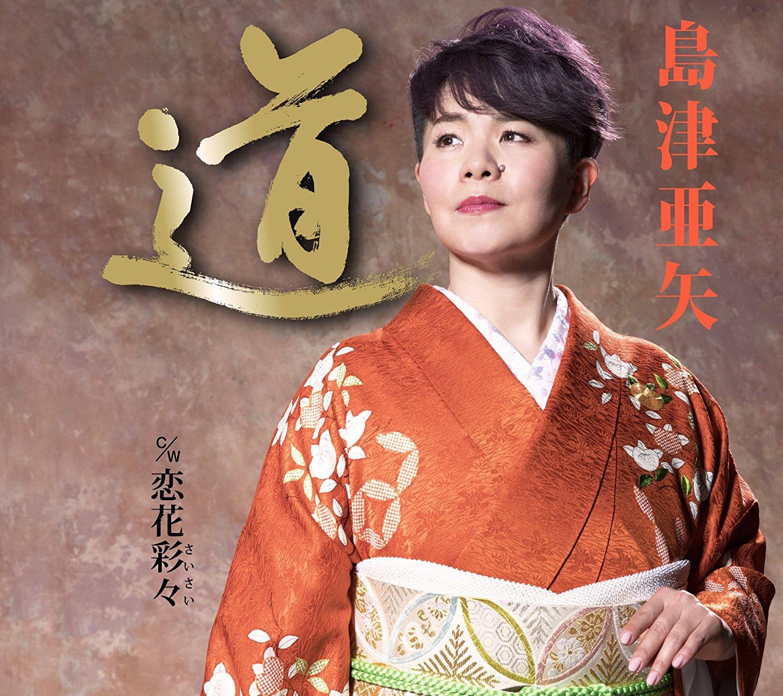 島津亜矢 人気曲ベスト30
