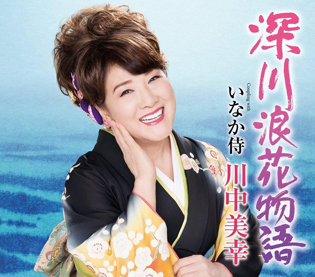 川中美幸 人気曲ベスト30