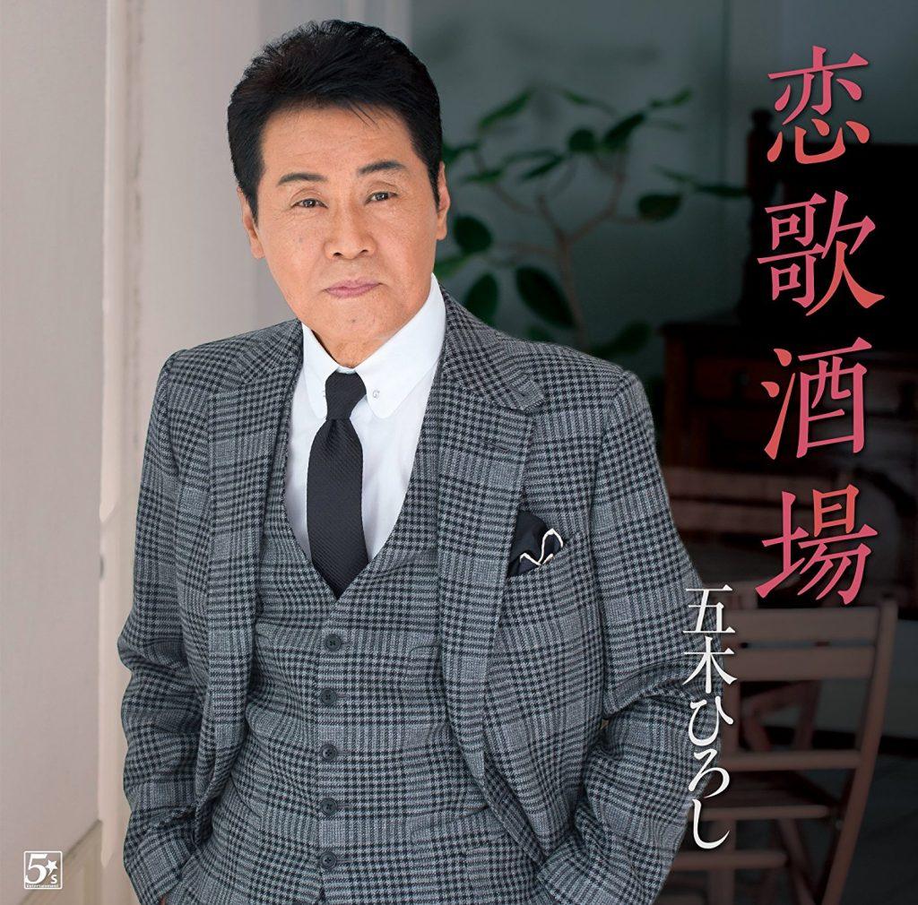 五木ひろし 人気曲ベスト30