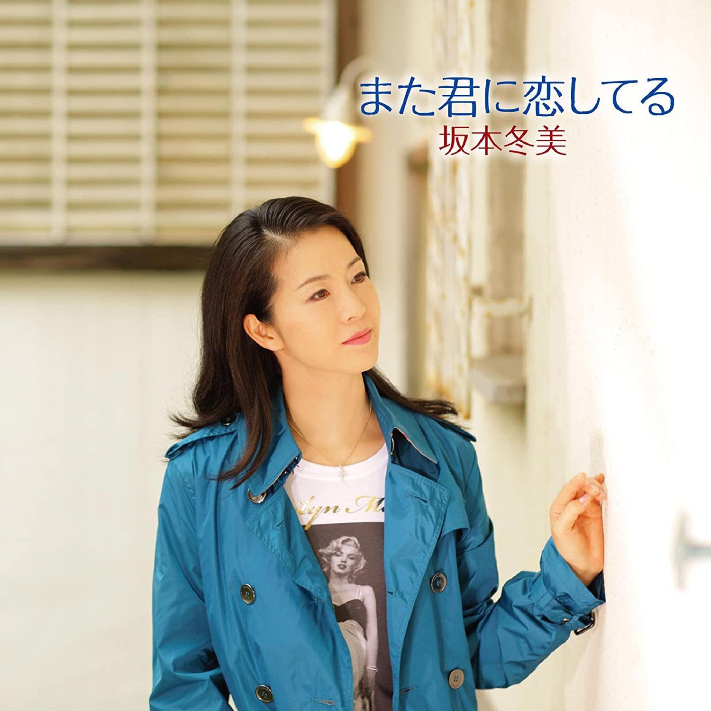坂本冬美 人気曲ベスト30