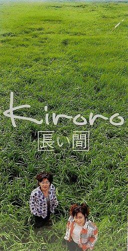 長い間 -Kiroro