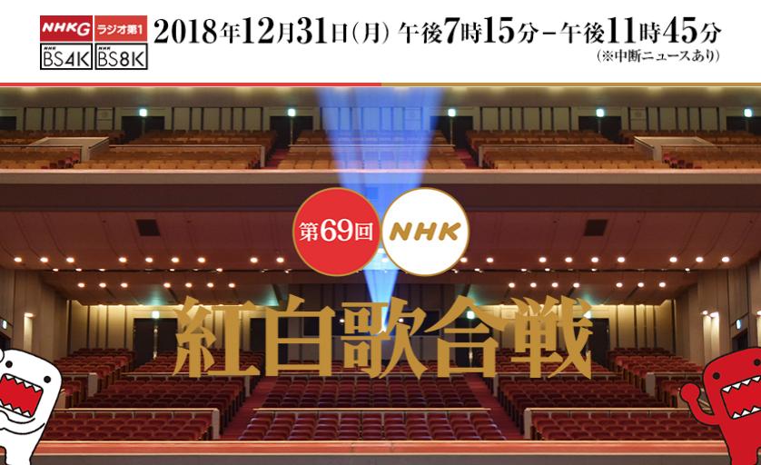 2018年 NHK紅白歌合戦