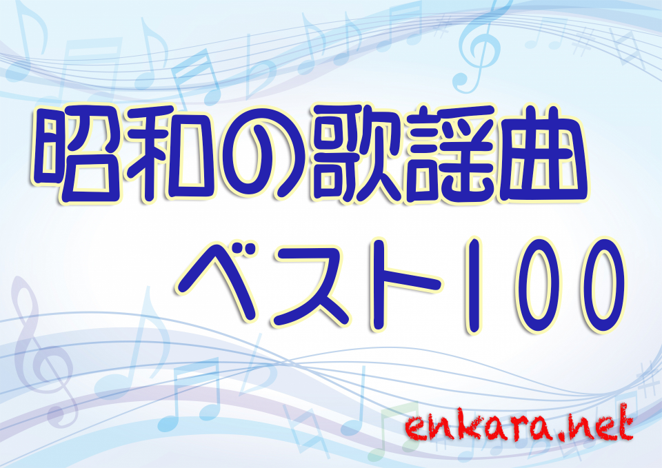 昭和の歌謡曲ベスト100