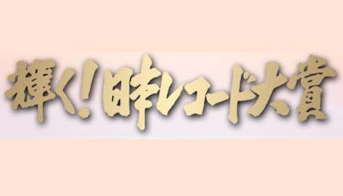 日本レコード大賞(歴代受賞曲)
