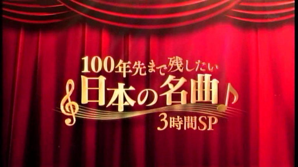 100年先まで残したい 日本の名曲2018