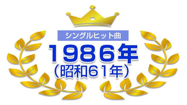1986年(昭和61年)シングルランキング