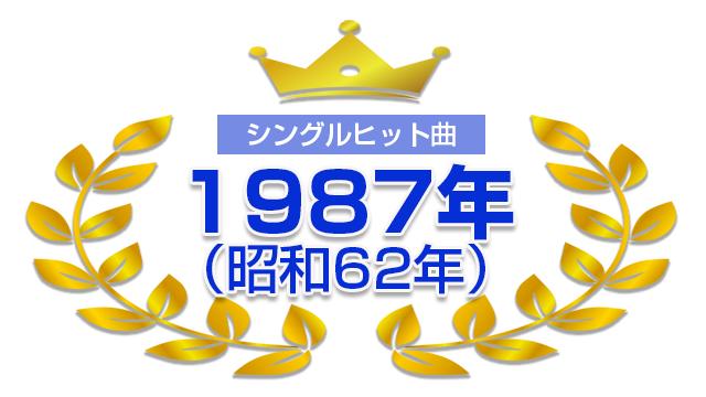 1987年(昭和62年)シングルランキング