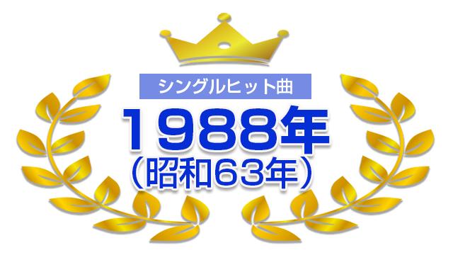 1988年(昭和63年)シングルランキング