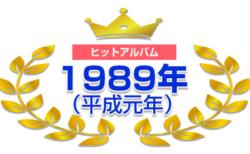 1989年ヒットアルバム
