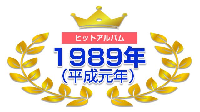 1989年(平成元年)アルバムTOP50