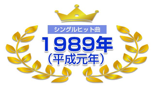 1989年(平成元年)シングルランキング