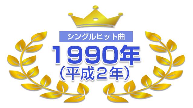 1990年(平成2年)シングルランキング