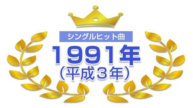 1991年(平成3年)シングルTOP100