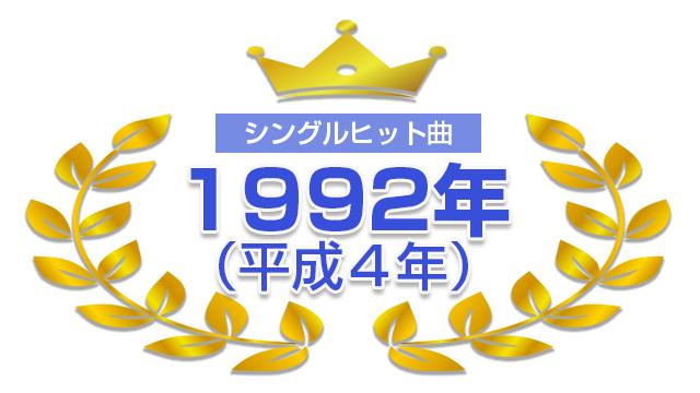 1992年(平成4年)シングルランキング
