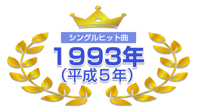 1993年(平成5年)シングルランキング