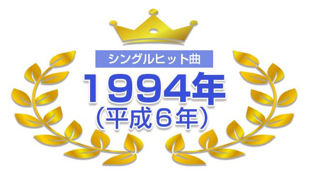 1994年(平成6年)シングルランキング