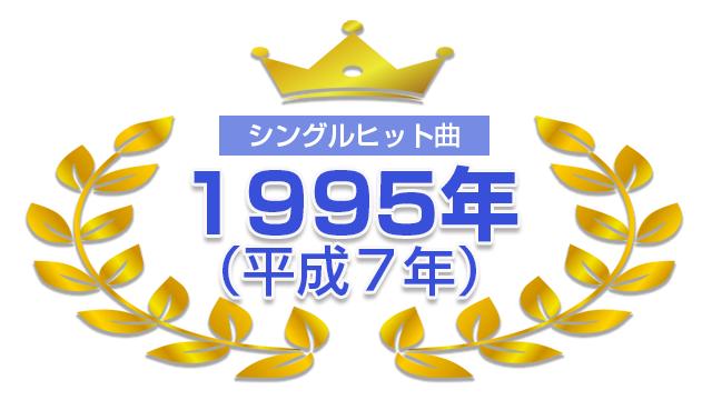 1995年(平成7年)<br>シングルTOP100