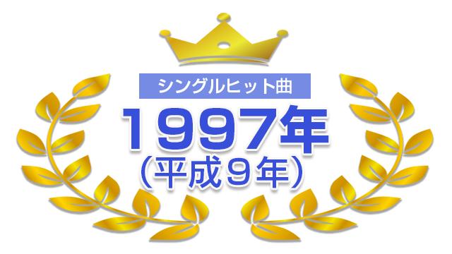 1997年(平成9年)<br>シングルTOP100