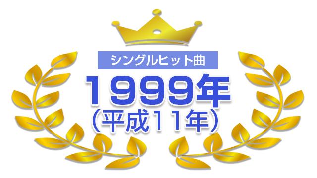1999年(平成11年)<br>シングルTOP100
