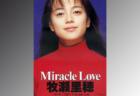 牧瀬里穂 - Miracle Love